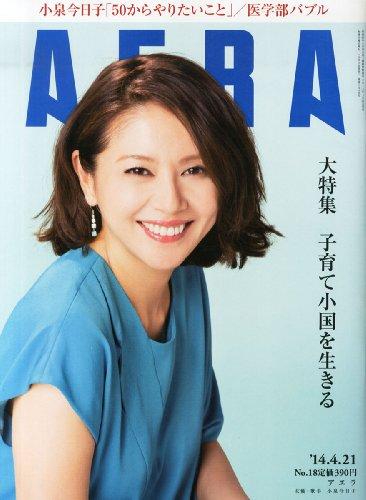 AERA (アエラ) 2014年 4/21号 [雑誌]