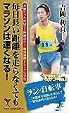 毎日長い距離を走らなくてもマラソンは速くなる! 月間たった80?で2時間46分! 超効率的トレーニング法 (ソフトバンク新書)