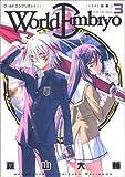 ワールドエンブリオ 3 (ヤングキングコミックス)