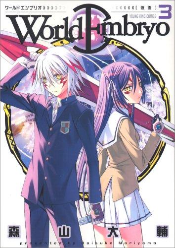 ワールドエンブリオ 3 (3) (ヤングキングコミックス)