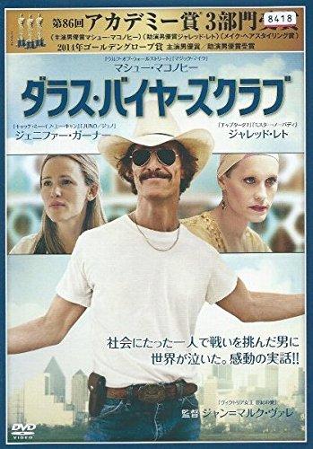 ダラス・バイヤーズクラブ[レンタル落ち][DVD]