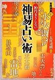 神易占い術—10円玉うらない (実践講座)