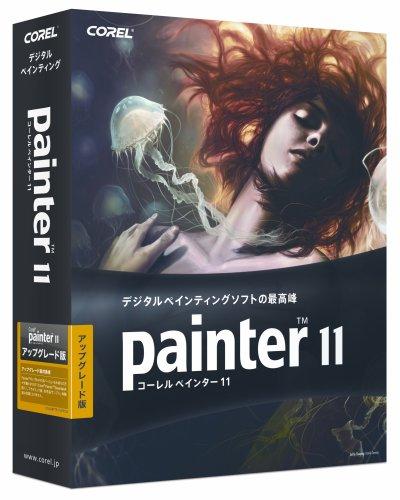 Corel Painter 11 アップグレード版
