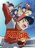 劇場版「MAJOR(メジャー) 友情の一球(ウイニングショット)」 [DVD]