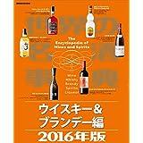 Amazon.co.jp: 世界の名酒事典2016年版 ウイスキー&ブランデー編 電子書籍: 講談社: Kindleストア