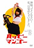 ハッピーマンゴー[DVD]