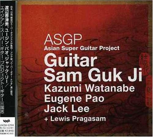 エイジアン・スーパー・ギター・プロジェクト~ギター三国志