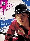 情熱大陸×市原隼人 [DVD]