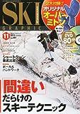 スキーグラフィック 2012年 11月号
