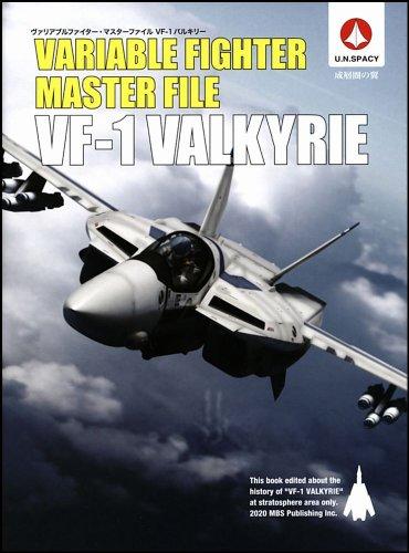 ヴァリアブルファイター・マスターファイルVF-1バルキリー