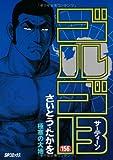 ゴルゴ13 156 (SPコミックス)