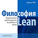 The philosophy of Lean. Lean production at work and at home (Filosofija Lean. Berezhlivoe proizvodstvo na rabote i doma) [Russian Edition] | Andrew Stein