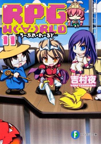 RPG W(・∀・)RLD 11 ‐ろーぷれ・わーるど‐ (富士見ファンタジア文庫)
