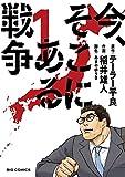 今、そこにある戦争 / 稲井 雄人 のシリーズ情報を見る