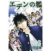 エデンの檻(13) (講談社コミックス)