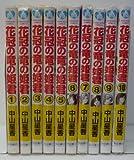 花冠の竜の姫君 全10巻完結セット (プリンセスコミックス)