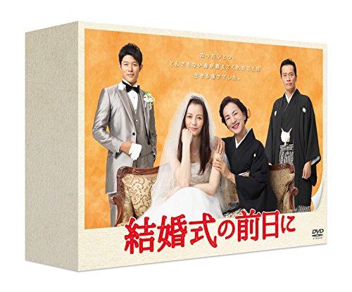 【早期購入特典あり】 結婚式の前日に DVD-BOX (ポストカード付)