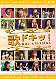 歌ドキッ! POP CLASSICS Vol.4