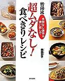 奥薗壽子レシピ画像