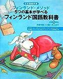 フィンランド国語教科書小学5年生 日本語翻訳版―フィンランド・メソッド5つの基本が学べる