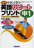 NEWやさしく学ぶ英語リピートプリント 中1 新版