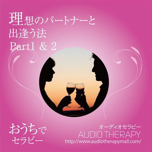 オーディオセラピー「理想のパートナーと出逢う法part1・part2」