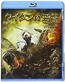 タイタンの逆襲[Blu-ray/ブルーレイ]