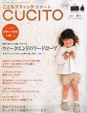 こどもブティック CUCITO (クチート) 2011年 04月号 [雑誌]