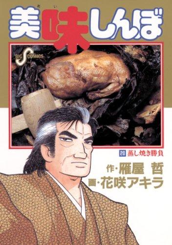 美味しんぼ(20) (ビッグコミックス)