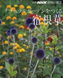ナチュラルガーデンをつくる宿根草 (別冊NHK趣味の園芸)