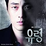 幽霊 韓国ドラマOST (SBS) (韓国盤)