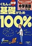 くもんの中学基礎がため100%中学英語 (リスニング編発展)