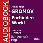 Forbidden World | Alexander Gromov