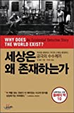 Why does the world exist (Korean edition)