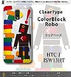 HTC J ISW13HT対応 携帯ケース【1581ColorBlock_Robo『クリア』】