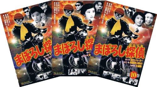 まぼろし探偵3枚パック 002  【DVD】MMTPP-105