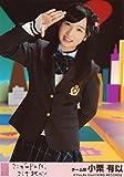 AKB48 公式生写真 ここがロドスだ、ここで跳べ! 劇場盤 【小栗有以】