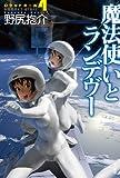 魔法使いとランデヴー―ロケットガール4 (ハヤカワ文庫 JA ノ 3-16 ロケットガール 4)