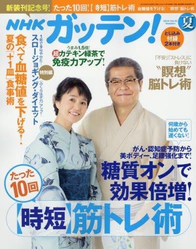 NHKガッテン!  2016年 夏号