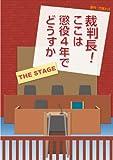 裁判長!ここは懲役4年でどうすか☆ The Stage [DVD]