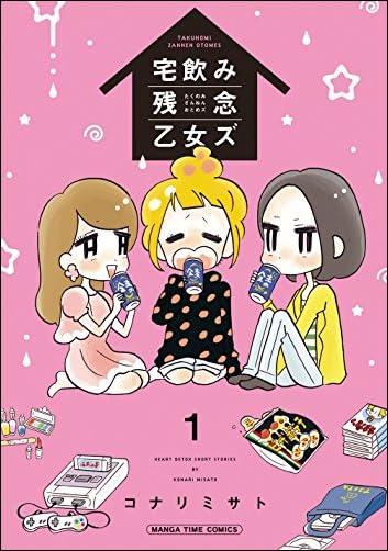 宅飲み残念乙女ズ  1)  まんがタイムコミックス)