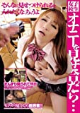 女子校生とオナニーを見せ合ったら・・・/窟/東京マニGUN'S [DVD]
