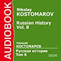 Russian History, Volume 8 (       UNABRIDGED) by Nikolay Kostomarov Narrated by Leontina Brotskaya