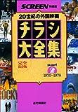 スクリーン特編版 外国映画の戦後50年 チラシ大全集 パート2 1970〜1979