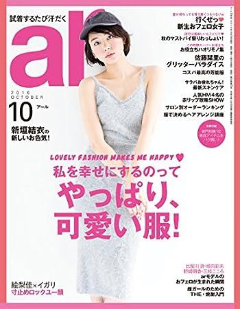 ar 2016年 10月号 [雑誌]
