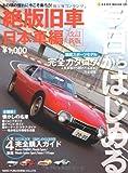 今日からはじめる絶版旧車 日本車編 改訂新版―あの頃の憧れに今こそ乗ろう! (NEKO MOOK 1175)