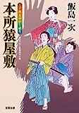 本所猿屋敷-三十郎あやかし破り(2) (双葉文庫)