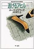 逃げるアヒル (ハヤカワ・ミステリ文庫)