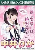 【中井りか】 公式生写真 AKB48 翼はいらない 劇場盤特典
