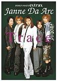 Trace—Janne Da Arc (FOOL'S MATE extrax) [復刻版] (FOOL'S MATE extrax) (FOOL'S MATE extrax)